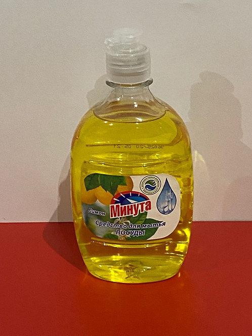 МИНУТА. Средство для мытья посуды, Лимон. 500 мл.