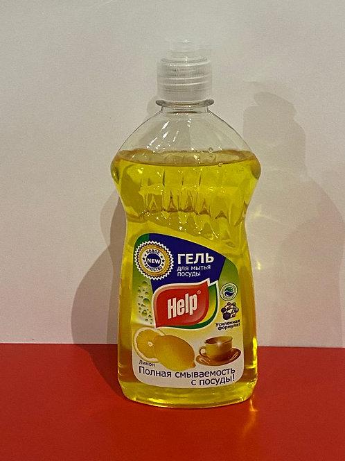ХЕЛП для мытья посуды, гель. Лимон. 500 мл.