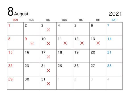2021.8月のお休み