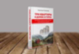 обложка книги на согласование 2.jpg