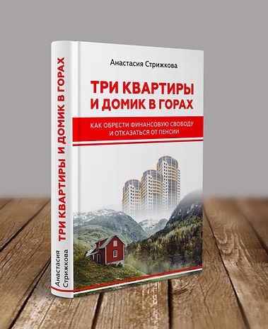 обложка книги на сайт.jpg