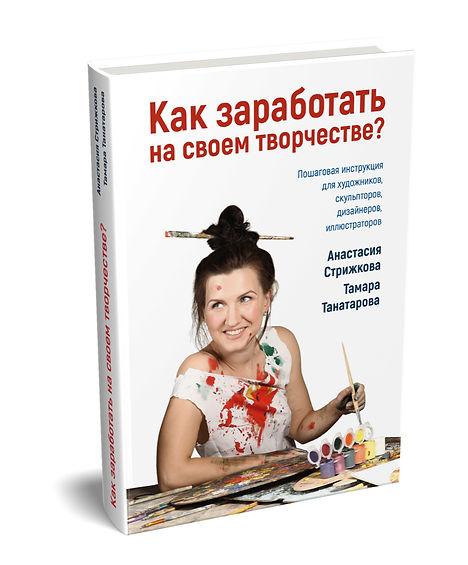 Анастасия Стрижкова