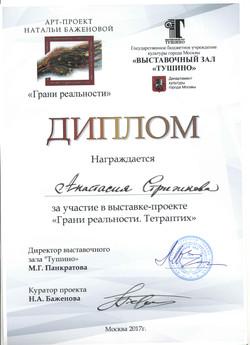 170422_ДипломТушино