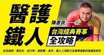 賽道天使醫護鐵人-560x294.jpg