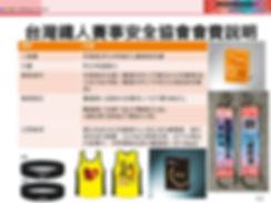20191226 IRONMEDIC醫護鐵人管理流程手冊.jpg