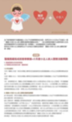 醫護鐵人小天使小主人活動海報.jpg