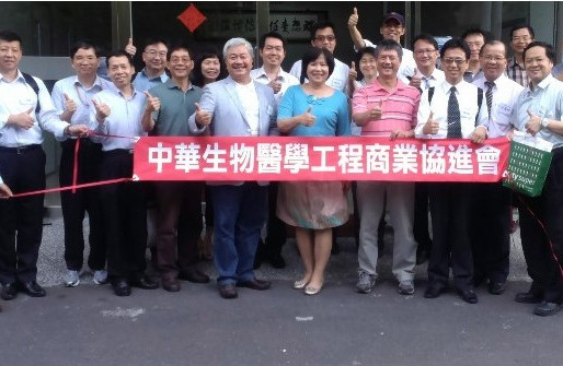 Chinese Business Association of Bio-Medical Engineering first visit