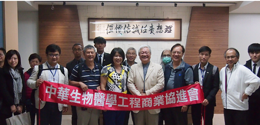 Chinese Business Association of Bio-Medical Engineering second visit