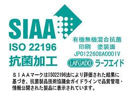 SIAAカタログ表記用004.jpg