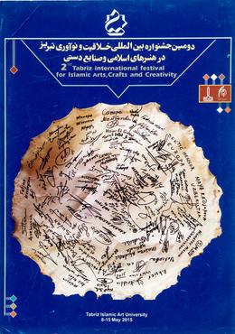 Tabriz International Festival 2015