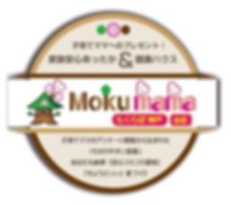 mokumama,もくまま,子育てママ,健康ハウス,家族安心あったか,もくらぼ神戸,モクラボ,モクラボ,