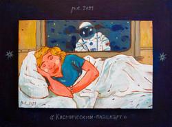 Космический плацкарт