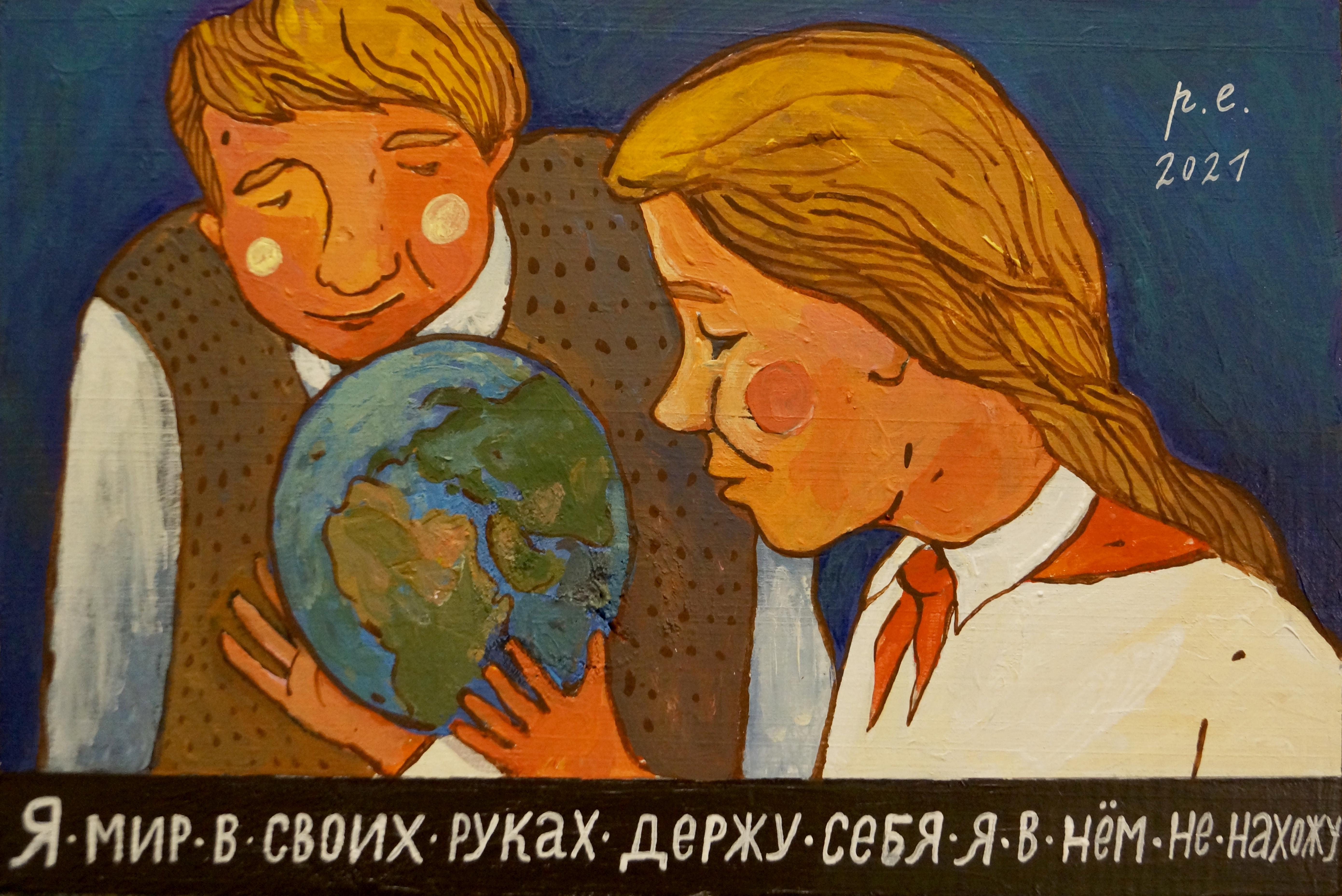 Я мир в своих руках держу