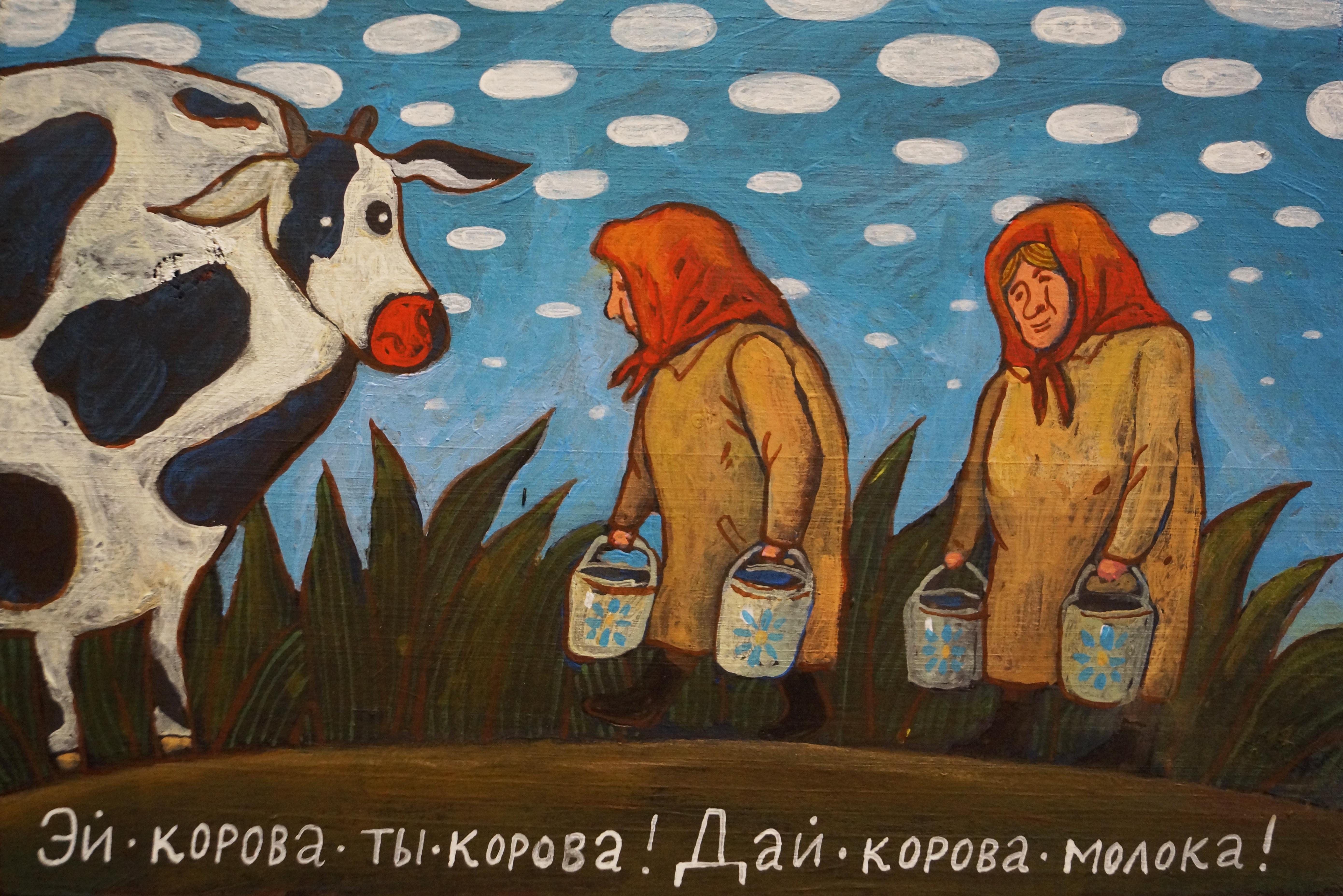 Эй, корова, ты корова!