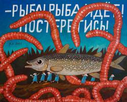 Рыба! Рыба идёт! Постерегись!