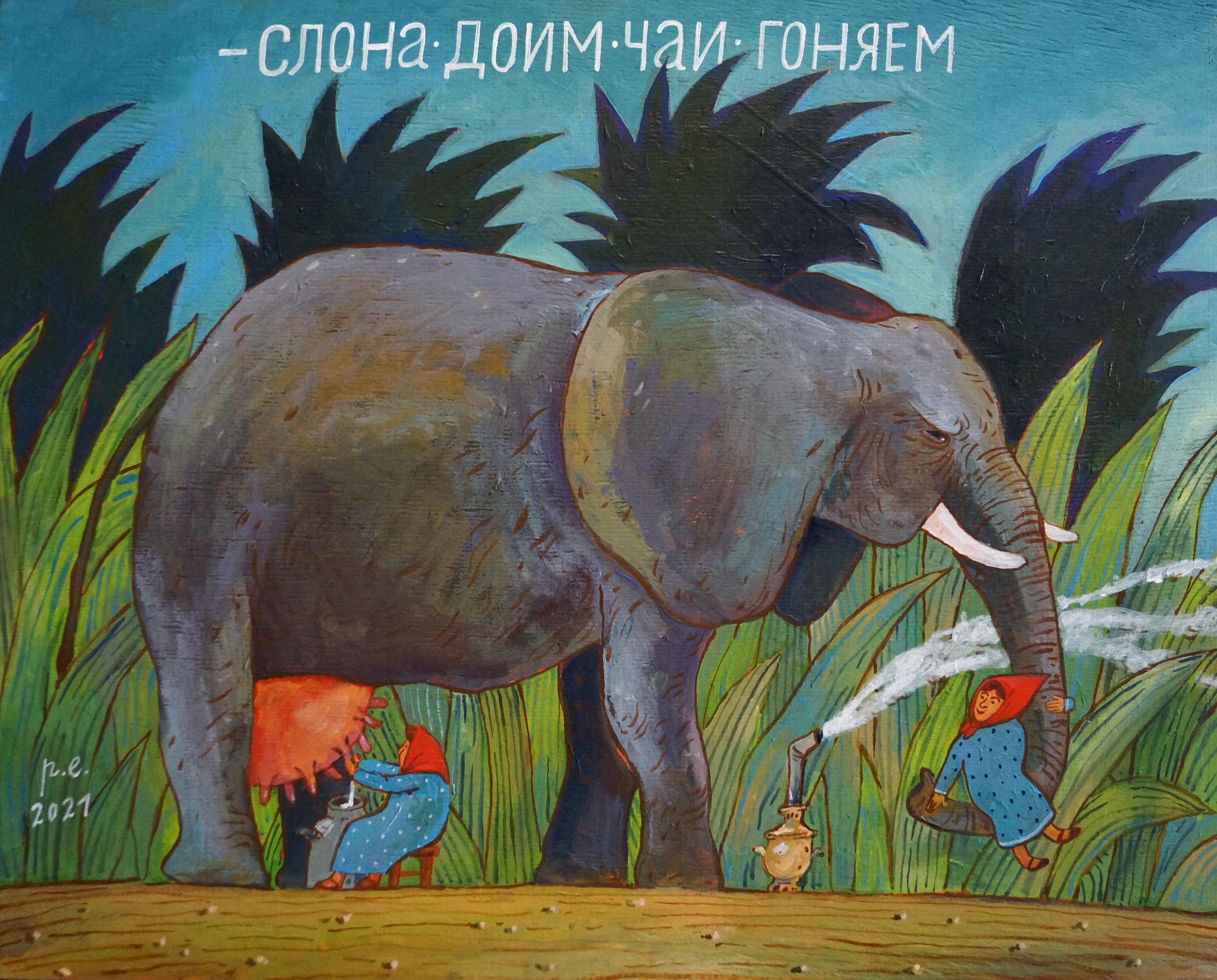 Слона доим, чаи гоняем