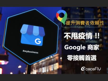"""不甩疫情 Google""""我的商家""""零接觸首選"""