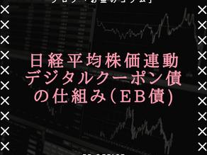日経平均株価連動デジタルクーポン債の仕組み(EB債)