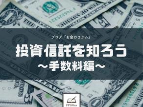 投資信託を知ろう!~手数料編~
