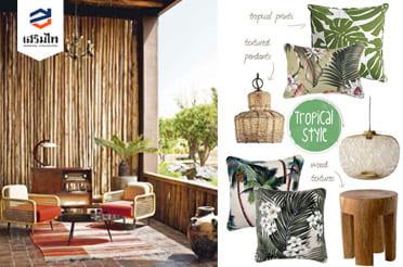 ตกแต่งบ้านแบบ Tropical Style