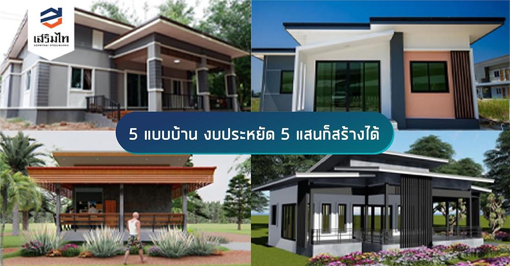 5 แบบบ้าน งบประหยัด 5 แสนก็สร้างได้