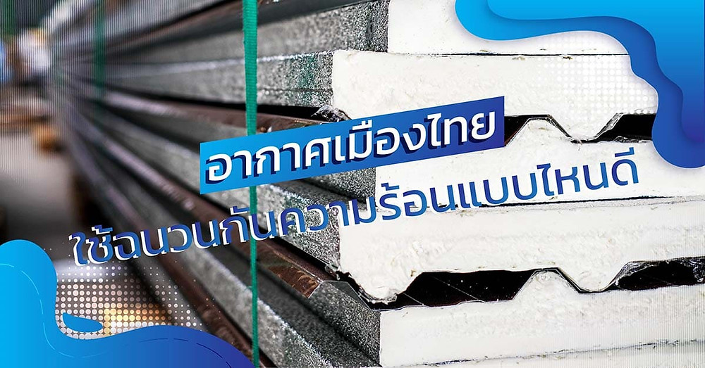 อากาศเมืองไทย ใช้ฉนวนกันความร้อนแบบไหนดี