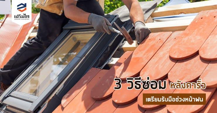 3 วิธีซ่อมหลังคารั่ว เตรียมรับมือช่วงหน้าฝน