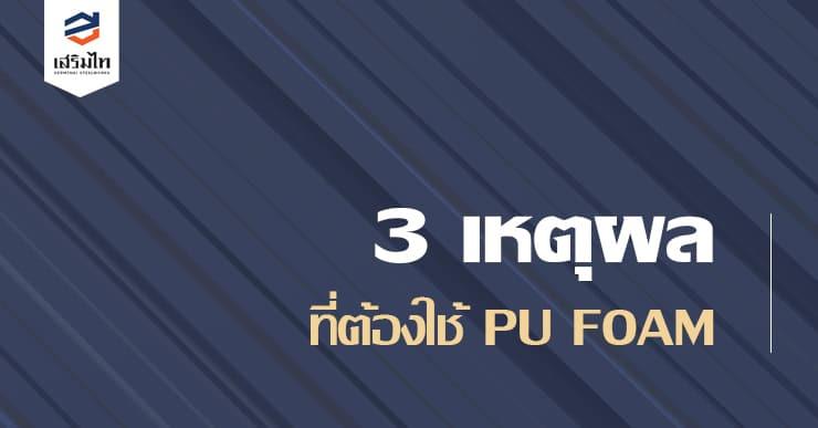 3 เหตุผลที่ต้องใช้ PU FOAM 2 นิ้ว