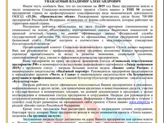 Детская богородская фабрика. Лидер Всероссийского проекта «ЭЛИТА НАЦИИ»