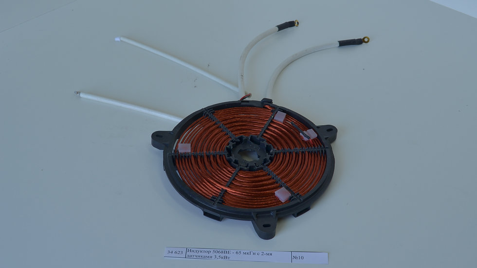 49108 Индуктор 5068ВЕ (3068 ВЕ) - 65 мкГн с 2-мя датчиками 3,5 кВт