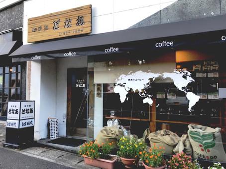 〜 居心地が良すぎる喫茶店 〜