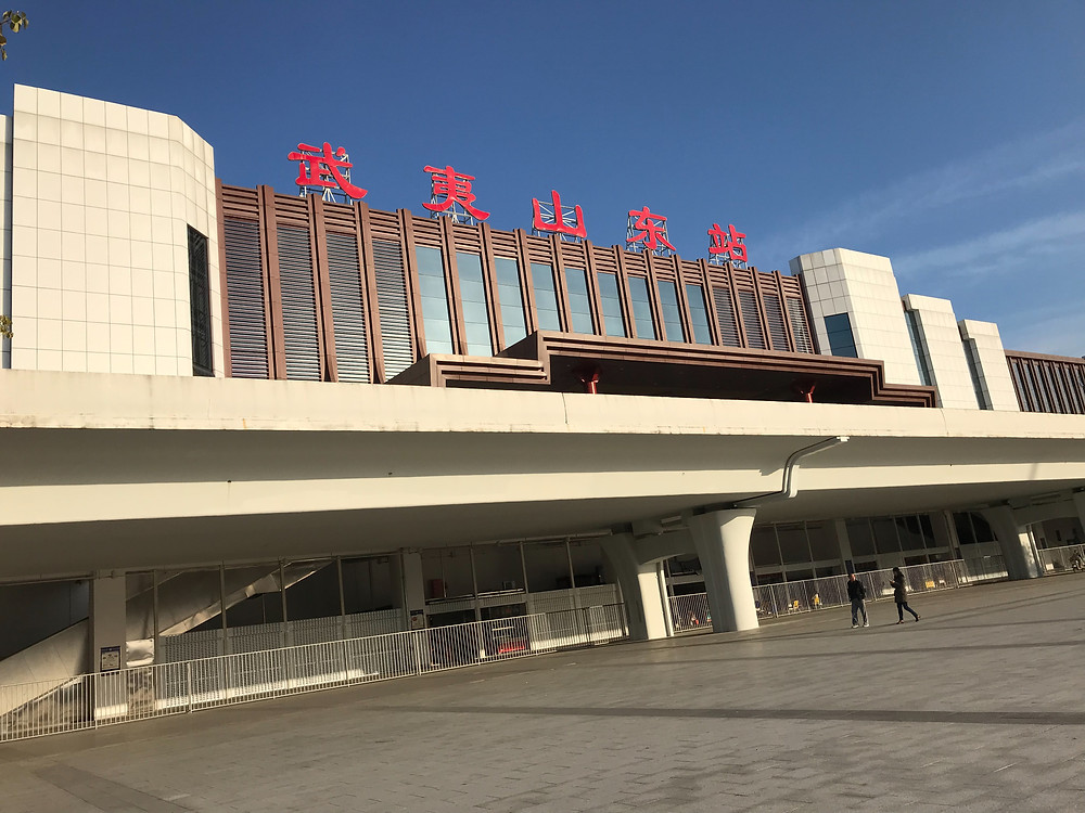 武夷山東駅