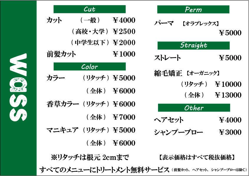 酒々井メニュー表2019.jpg