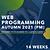 WEB PROGRAMMING (Autumn 2021)