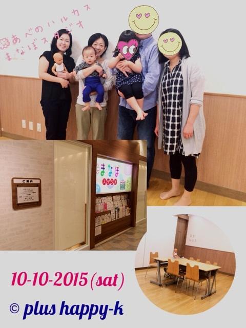 10月10日あべのハルカスまなぼスタジオトイレトレーニング講座