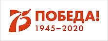 празднование годовщины ВОВ
