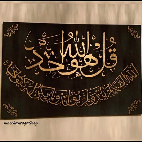 ABK - Surah Ikhlas Canvas