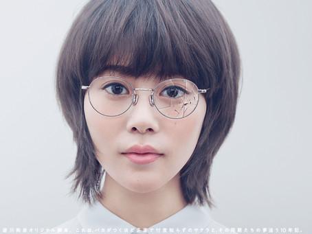 日本テレビ | 同期のサクラ | 2019.11.13放送 | 衣装協力