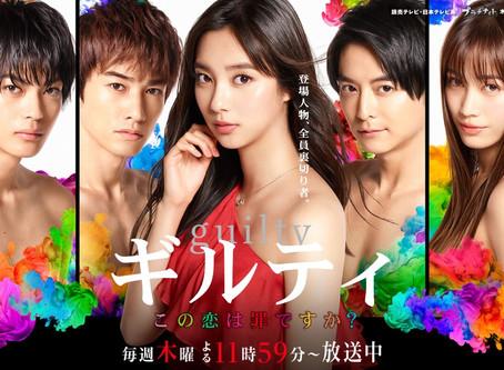 日本テレビ系 | ギルティ ~この恋は罪ですか?~ | 2020.07.09 | 衣装協力