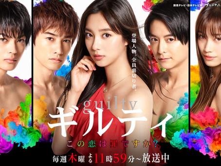 日本テレビ系   ギルティ ~この恋は罪ですか?~   2020.07.09   衣装協力