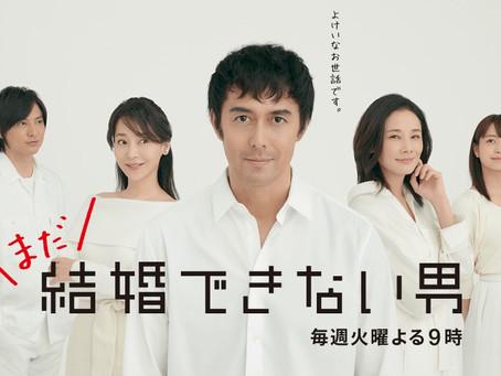 関西テレビ | まだ結婚できない男 | 衣装協力