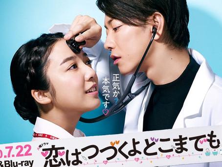 TBSテレビ | 火曜ドラマ『恋はつづくよどこまでも』 |2020.02.25 放送 | 衣装協力