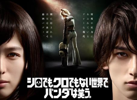 日本テレビ | 『シロでもクロでもない世界で、パンダは笑う。』 | 持ち道具(バッグ)協力