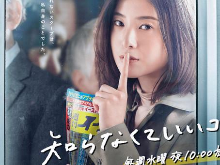 日本テレビ   知らなくていいコト   2020.03.04 放送   衣装協力