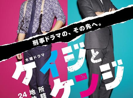 テレビ朝日 | ケイジとケンジ 所轄と地検の24時 | 2020.02.27 放送 | 衣装協力