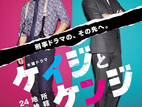 テレビ朝日   ケイジとケンジ 所轄と地検の24時   2020.02.27 放送   衣装協力