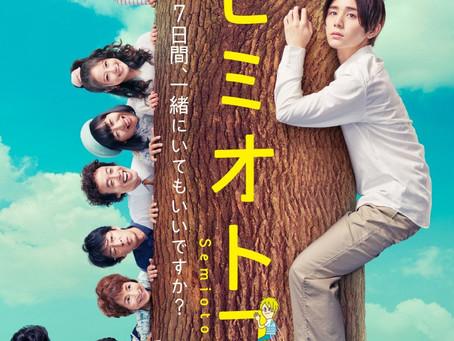 金曜ナイトドラマ『セミオトコ』|テレビ朝日 2019.8.30 放送| 衣装協力