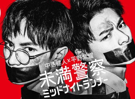 日本テレビ | 未満警察 ミッドナイトランナー #2 | 衣装協力