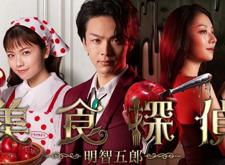 日本テレビ | 美食探偵 明智五郎 | 2020.06.14 | バッグ協力