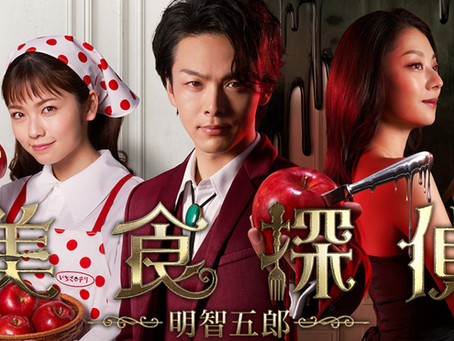 日本テレビ   美食探偵 明智五郎   2020.06.14   バッグ協力